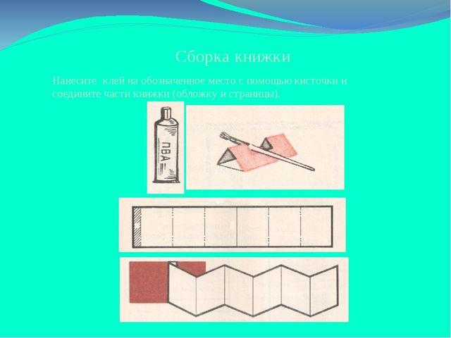 Сборка книжки Нанесите клей на обозначенное место с помощью кисточки и соедин...