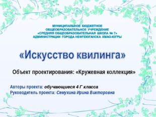 Авторы проекта: обучающиеся 4 Г класса Руководитель проекта: Семухина Ирина В