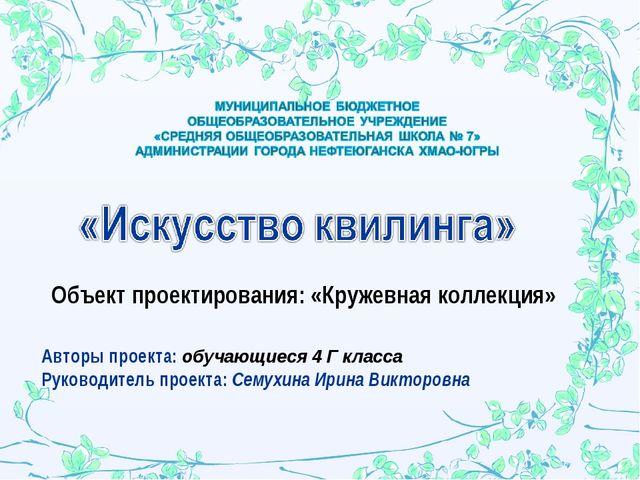 Авторы проекта: обучающиеся 4 Г класса Руководитель проекта: Семухина Ирина В...