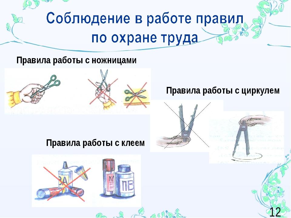 Правила работы с ножницами Правила работы с циркулем Правила работы с клеем *