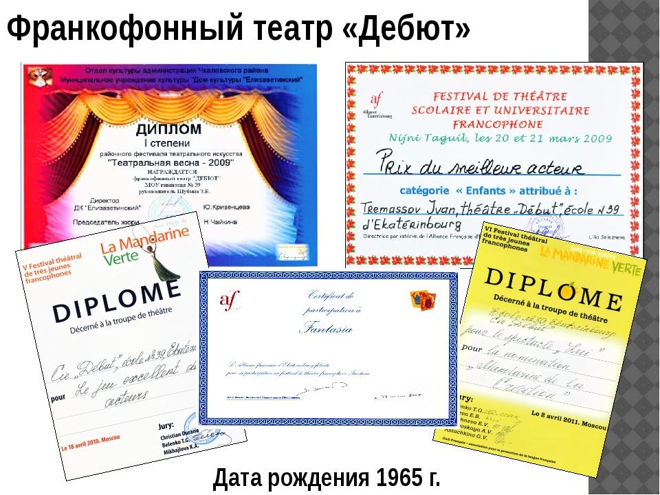 Франкофонный театр «Дебют» Дата рождения 1965 г.
