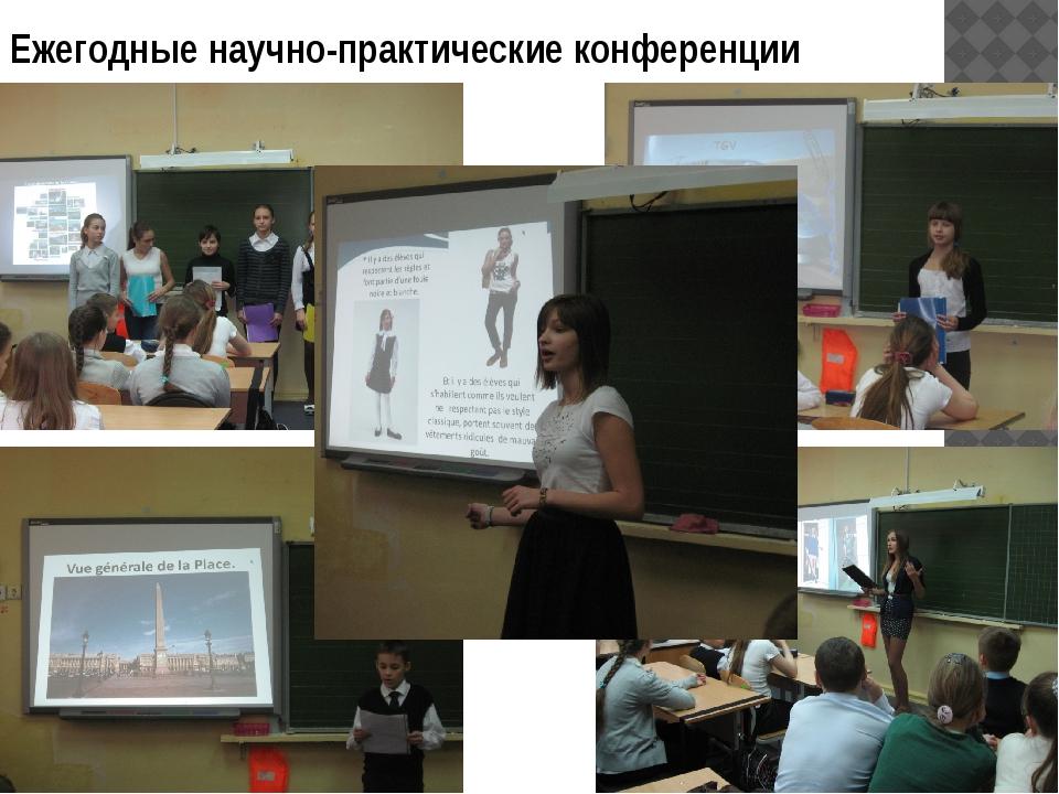 Ежегодные научно-практические конференции
