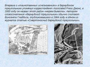 Впервые о «таинственных исчезновениях» в бермудском треугольнике упомянул кор