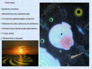 • Выбросы метана • Вмешательство пришельцев • Отголоски цивилизации атлантов