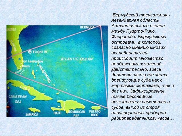 Бермудский треугольник - легендарная область Атлантического океана между Пуэ...