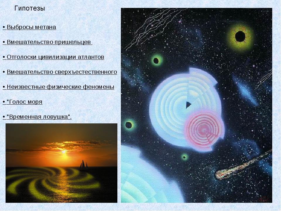 • Выбросы метана • Вмешательство пришельцев • Отголоски цивилизации атлантов...