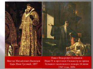Виктор Михайлович Васнецов Царь Иван Грозный, 1897 Павел Федорович Плешанов