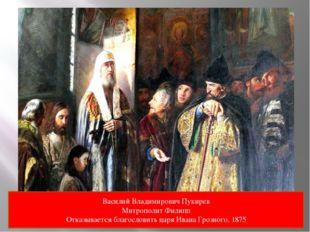 Василий Владимирович Пукирев Митрополит Филипп Отказывается благословить цар