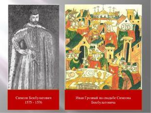 Симеон Бекбулатович 1575 - 1576 Иван Грозный на свадьбе Симеона Бекбулатовича