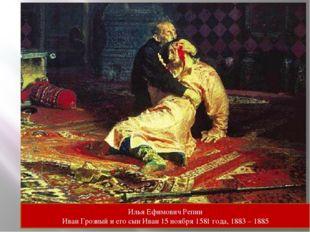 Илья Ефимович Репин Иван Грозный и его сын Иван 15 ноября 1581 года, 1883 – 1