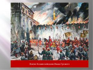 Взятие Казани войсками Ивана Грозного