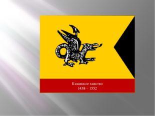 Казанское ханство 1438 – 1552