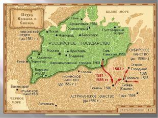 Сибирское ханство 1468 – 1598