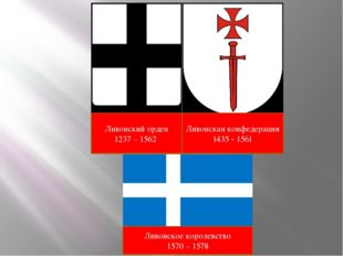 Ливонский орден 1237 – 1562 Ливонская конфедерация 1435 - 1561 Ливонское коро