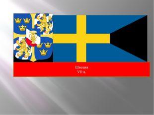Швеция VII в.