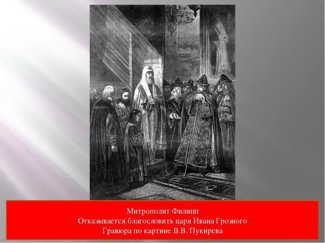 Митрополит Филипп Отказывается благословить царя Ивана Грозного Гравюра по ка...