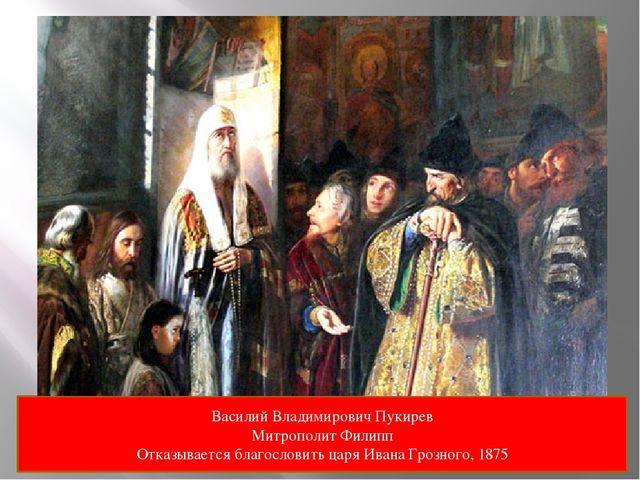 Василий Владимирович Пукирев Митрополит Филипп Отказывается благословить цар...