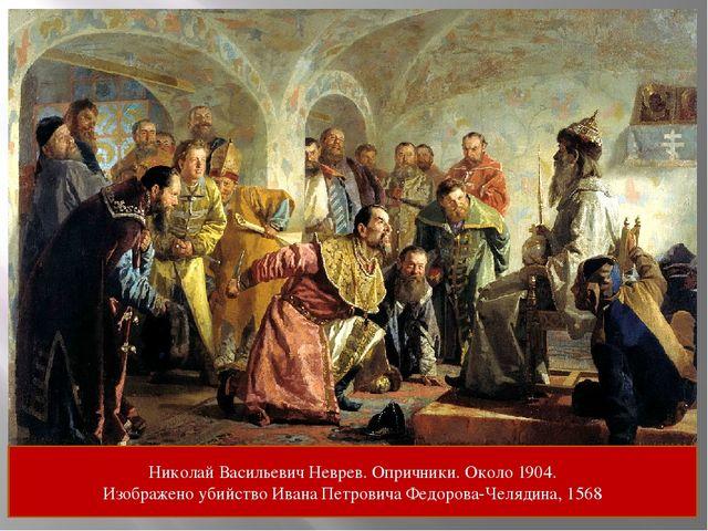 Николай Васильевич Неврев. Опричники. Около 1904. Изображено убийство Ивана П...
