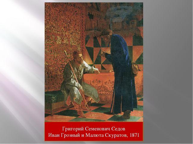 Григорий Семенович Седов Иван Грозный и Малюта Скуратов, 1871