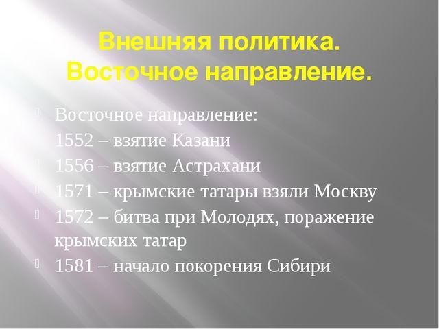 Внешняя политика. Восточное направление. Восточное направление: 1552 – взятие...
