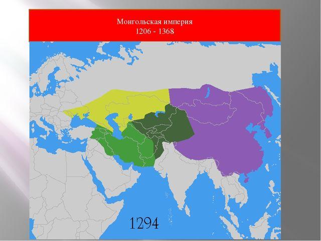 Монгольская империя 1206 - 1368