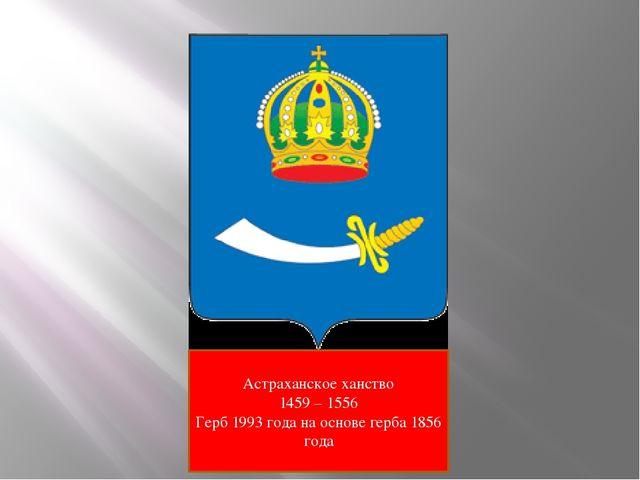 Астраханское ханство 1459 – 1556 Герб 1993 года на основе герба 1856 года