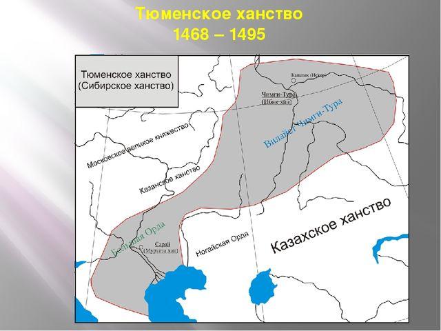 Тюменское ханство 1468 – 1495