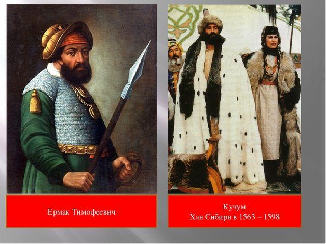 Ермак Тимофеевич Кучум Хан Сибири в 1563 – 1598