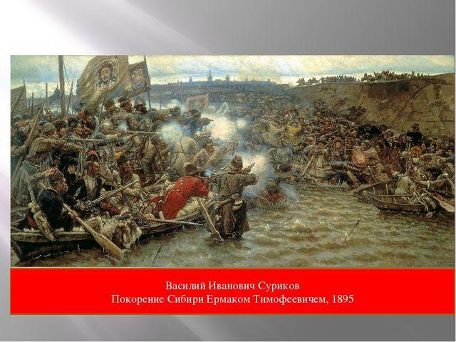 Василий Иванович Суриков Покорение Сибири Ермаком Тимофеевичем, 1895