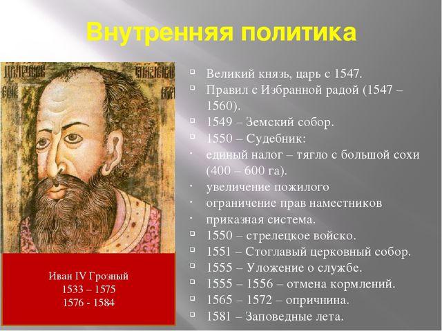 Внутренняя политика Иван IV Грозный 1533 – 1575 1576 - 1584 Великий князь, ца...
