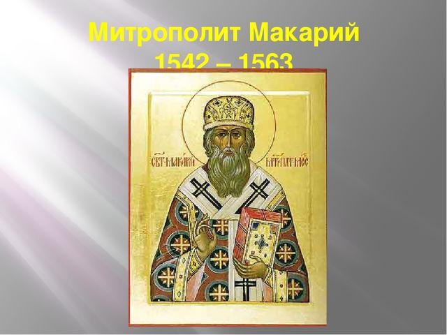 Митрополит Макарий 1542 – 1563
