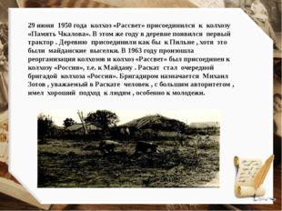 29 июня 1950 года колхоз «Рассвет» присоединился к колхозу «Память Чкалова».