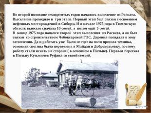 Во второй половине семидесятых годов началось выселение из Раската. Выселение