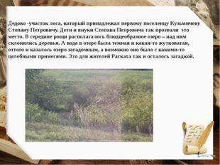 Дедово -участок леса, который принадлежал первому поселенцу Кузьмичеву Степан