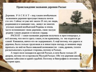 Происхождение названия деревни Раскат Деревня. Р А С К А Т – под таким необы
