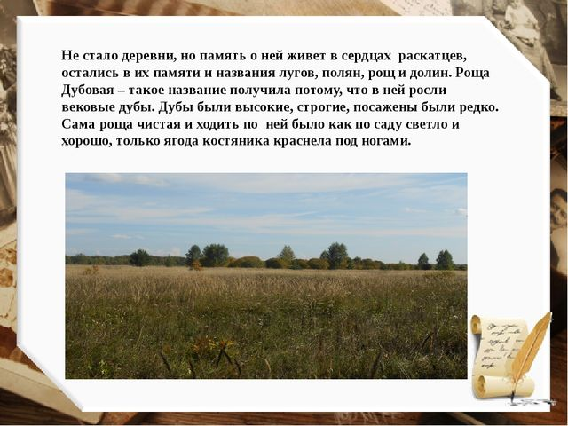 Не стало деревни, но память о ней живет в сердцах раскатцев, остались в их па...