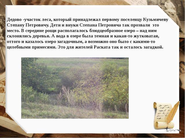 Дедово -участок леса, который принадлежал первому поселенцу Кузьмичеву Степан...