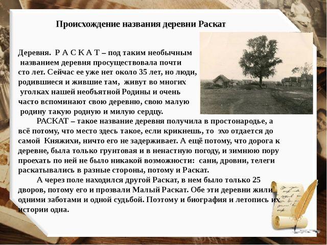 Происхождение названия деревни Раскат Деревня. Р А С К А Т – под таким необы...