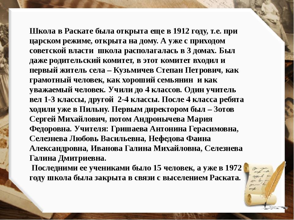 Школа в Раскате была открыта еще в 1912 году, т.е. при царском режиме, открыт...