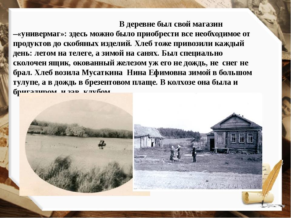 В деревне был свой магазин –«универмаг»: здесь можно было приобрести все нео...