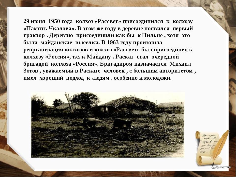 29 июня 1950 года колхоз «Рассвет» присоединился к колхозу «Память Чкалова»....