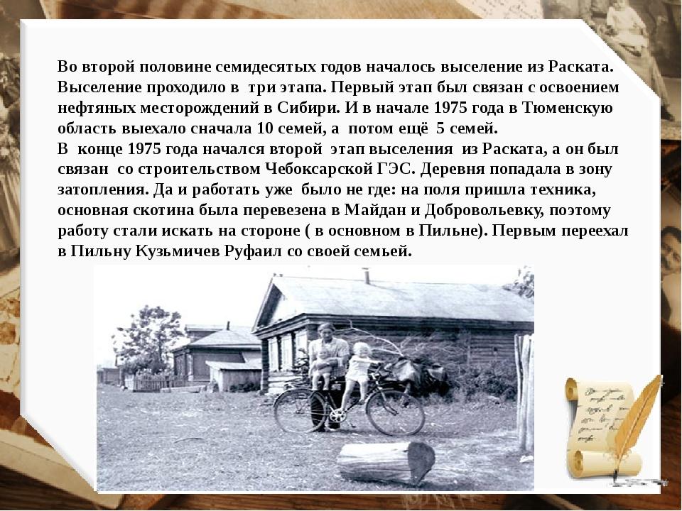 Во второй половине семидесятых годов началось выселение из Раската. Выселение...