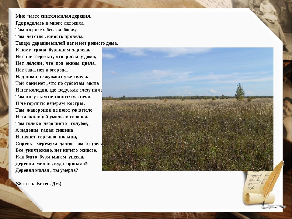 Мне часто снится милая деревня, Где родилась и много лет жила Там по росе я...