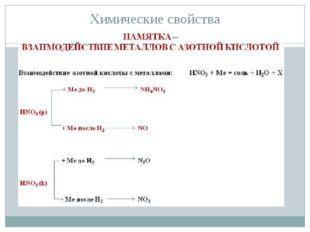 Химические свойства 4HNO3(k) + Cu = Cu(NO3)2+ 4H2O + 2NO2↑ 8HNO3(p) + 3Cu