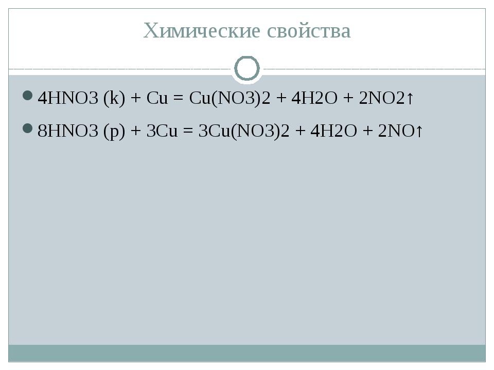 Химические свойства Внимание! Pt, Au+HNO3→реакциинет Al,Fe,Cr+HNO3(...
