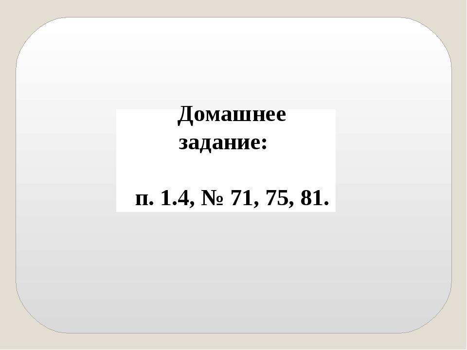 Домашнее задание: п. 1.4, № 71, 75, 81.