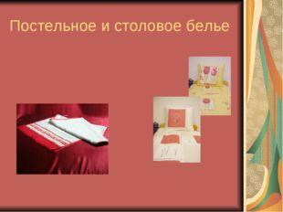 Постельное и столовое белье