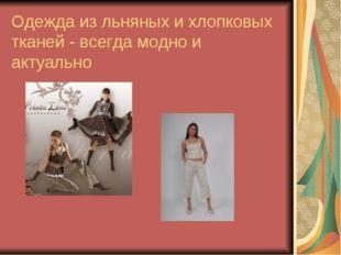 Одежда из льняных и хлопковых тканей - всегда модно и актуально