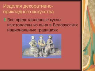 Изделия декоративно-прикладного искусства Все представленные куклы изготовлен