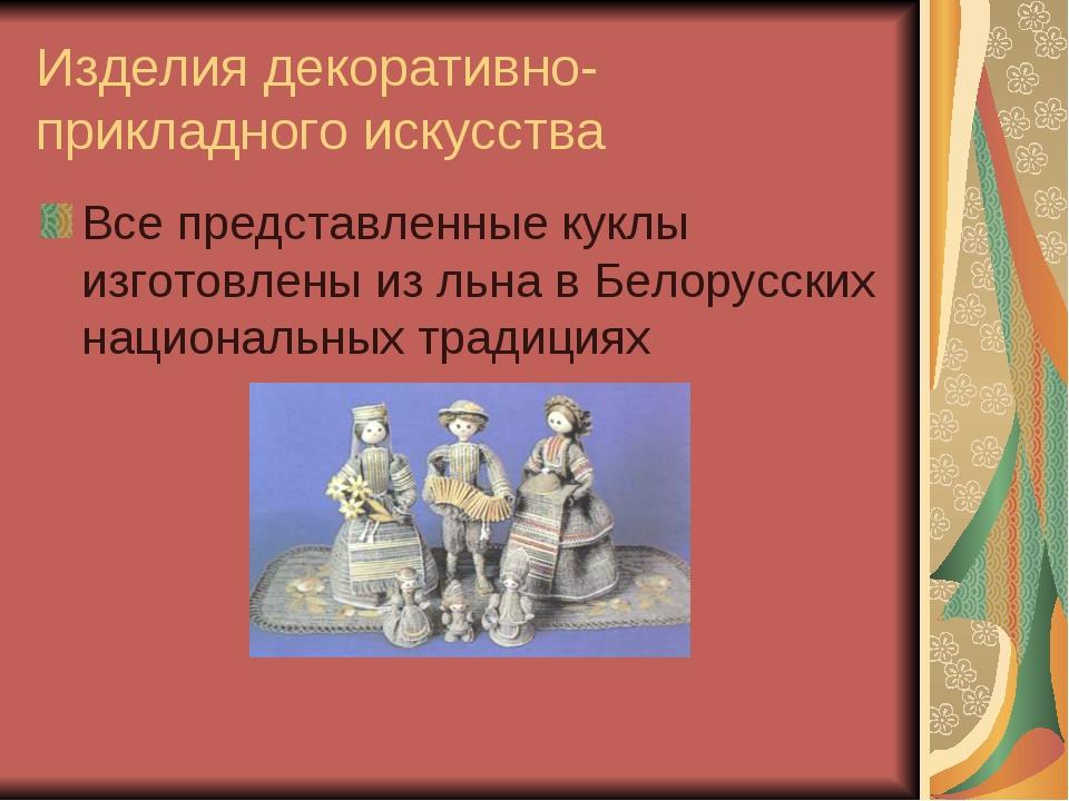 Изделия декоративно-прикладного искусства Все представленные куклы изготовлен...